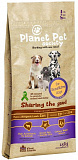 Planet Pet Lamb & Rice For Sensitive Dogs