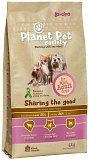 Planet Pet Lamb & Rice For Mini Adult Dogs