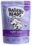Barking Heads Puppy Days 300 гр. 48615