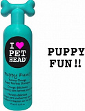 Pet Head Puppy Fun 475 мл. 50423