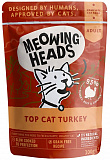 MEOWING HEADS Top Cat Turkey 100 гр. 20986